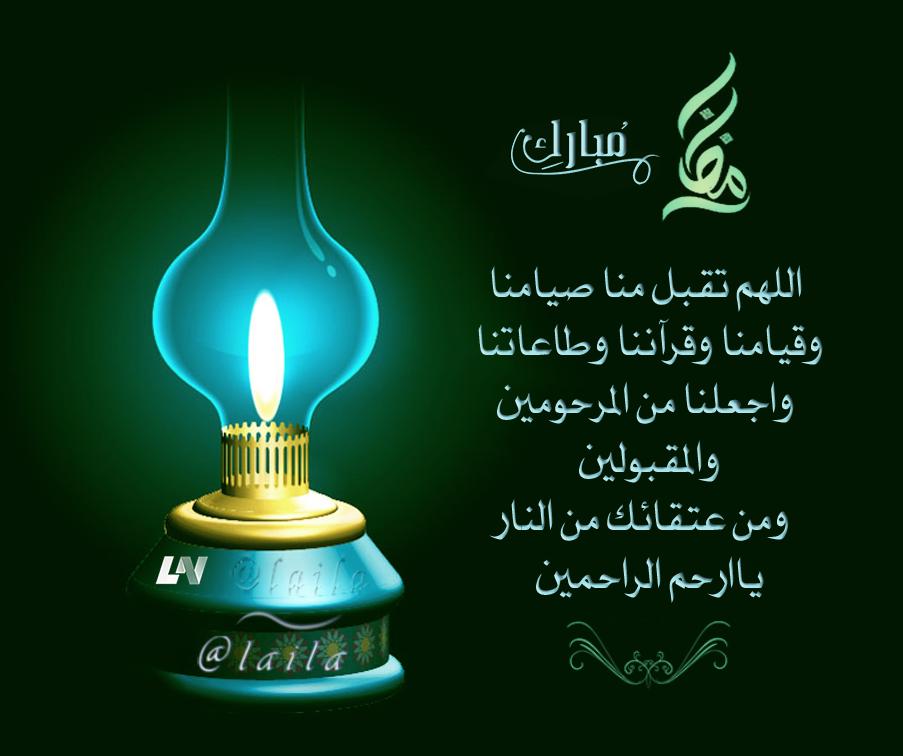اللهم تقبل منا صيامنا وقيامنا وقرآننا وطاعتنا واجعلنا من المرحومين والمقبولين Novelty Lamp My Design Inspiration