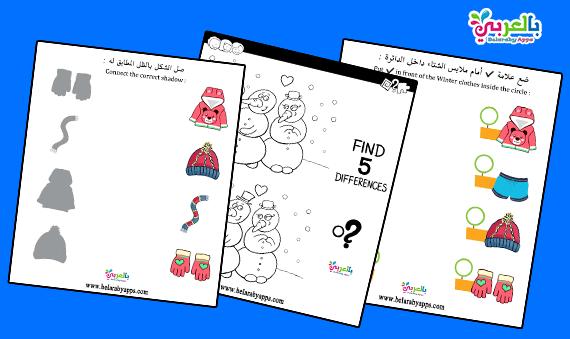 رسومات اطفال ملونة عن فصل الشتاء صور كرتون عن الشتاء للاطفال بالعربي نتعلم In 2021 Preschool Coloring Pages School Bus Crafts Kindergarten Coloring Pages