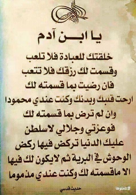 لا تتعب المقصود منها هو لا تتعب جوارحك اي عقلك وقلبك بالتفكير ولكن اعمل وتوكل على الوكيلdesertrose حديث قدسي Islam Facts Islam Beliefs Islamic Phrases