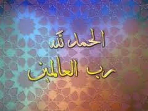 الحمد لله رب العالمين مكررة 100 دعاء بصوت طفل مكرر 100 مرة Dua From Quran Neon Signs Neon Signs