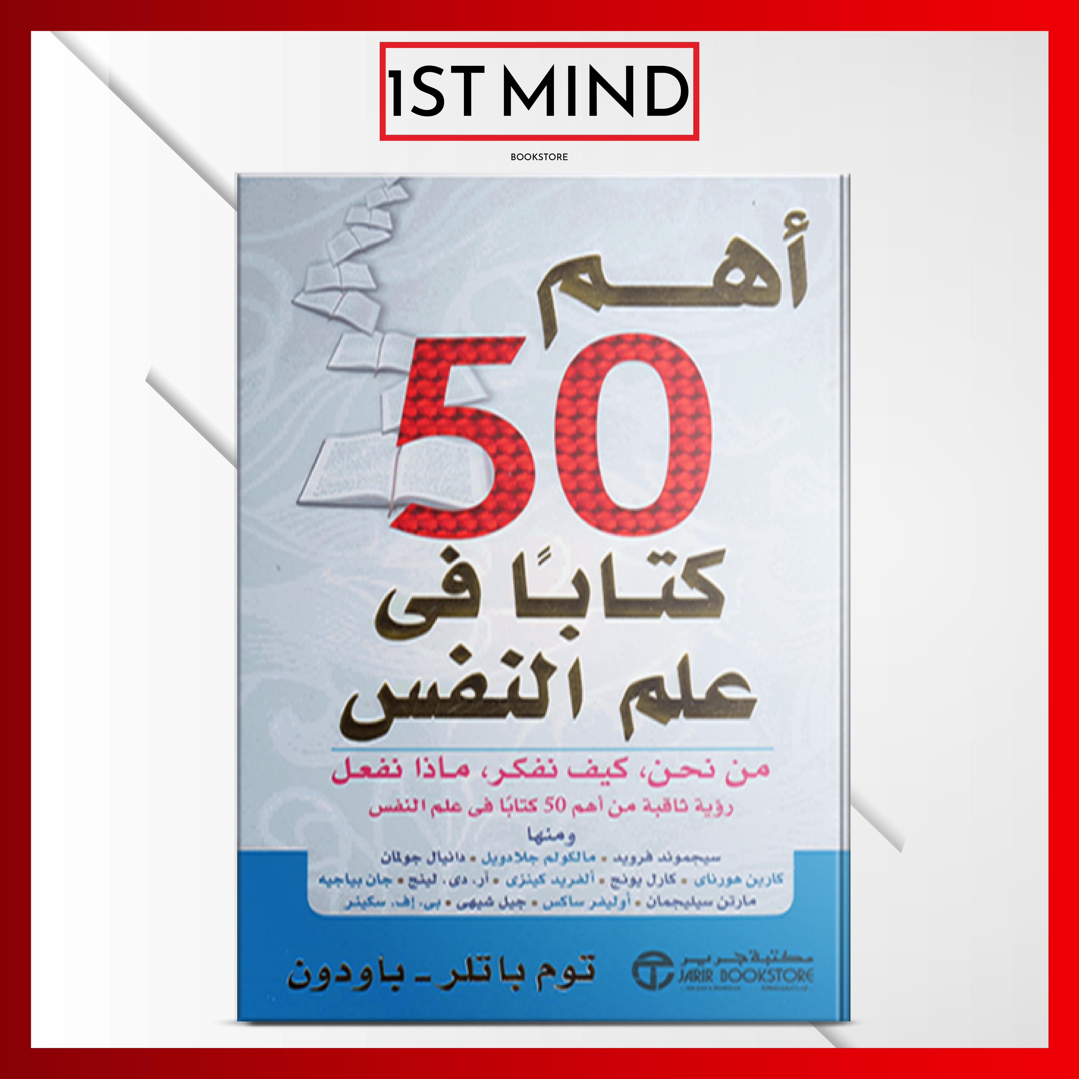 اهم 50 كتابا في علم النفس Books Convenience Store Products