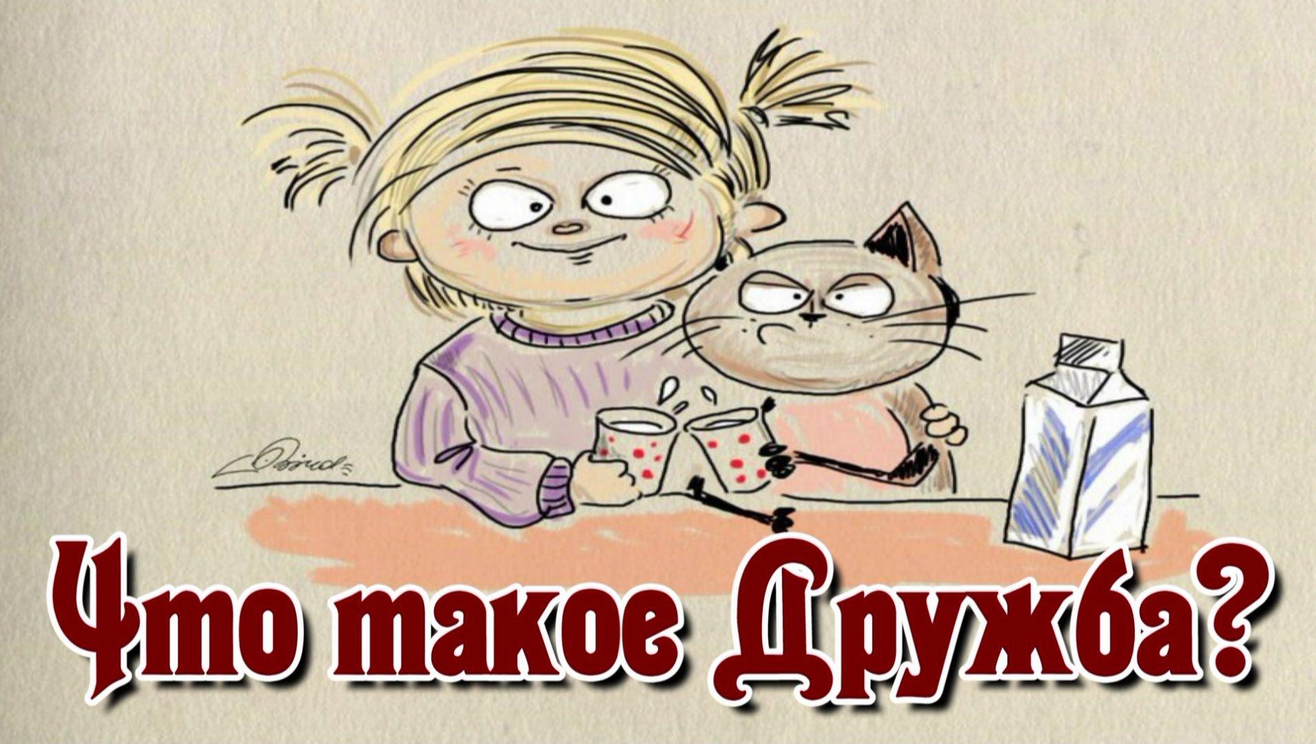 День, прикольные открытки о дружбе