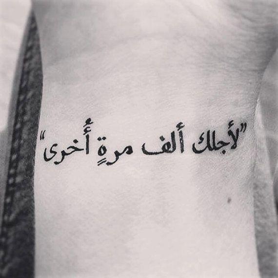 Tatouage Temporaire Pour Vous Calligraphie Arabe Etsy Arabic Calligraphy Tattoo Calligraphy Tattoo Arabic Tattoo
