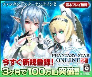 ファンタシースターオンライン2 今すぐ新規登録!のバナーデザイン