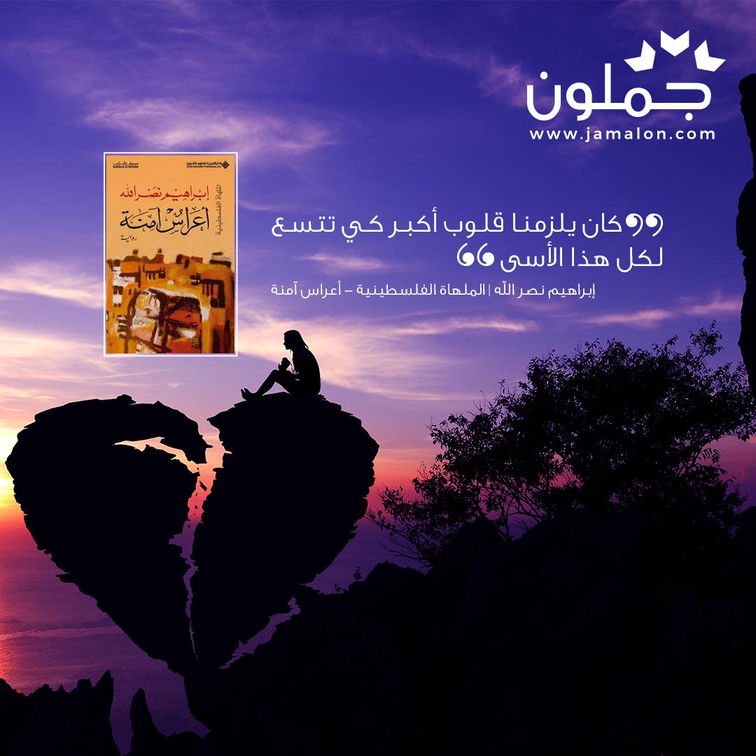 مجموعة الملهاة الفلسطينية Poster Movie Posters Art