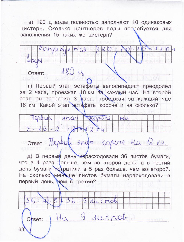 Ответы на контрольную 8класс тетрадь по русскому языку л.д.донина