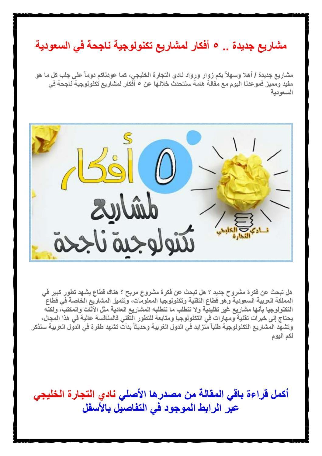 مشاريع جديدة 5 أفكار لمشاريع تكنولوجية ناجحة في السعودية