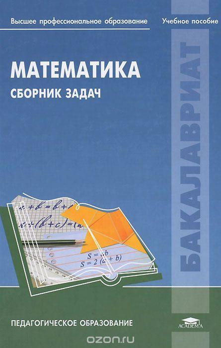 Решебник по математике учебник стойлова