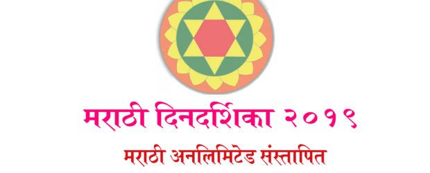 Download Marathi Calendar 2019 Important Days Panchang Festivals