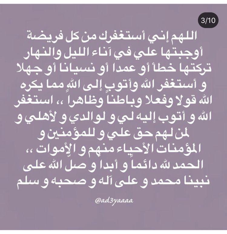 Pin By لا اله الا الله محمد رسول الل On أدعية وأذكار Prayer Book Islam Prayers