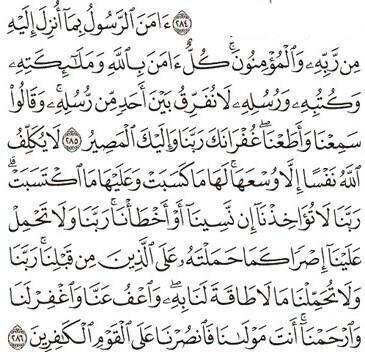 اواخر سوره البقره قراءتها كل ليله Quran Verses Holy Quran Quran