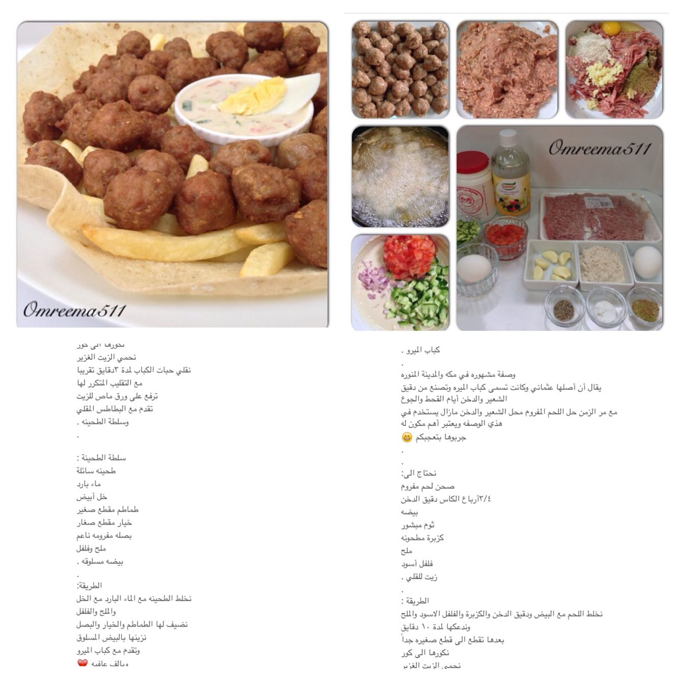 كباب ميرو Food Beef Meat
