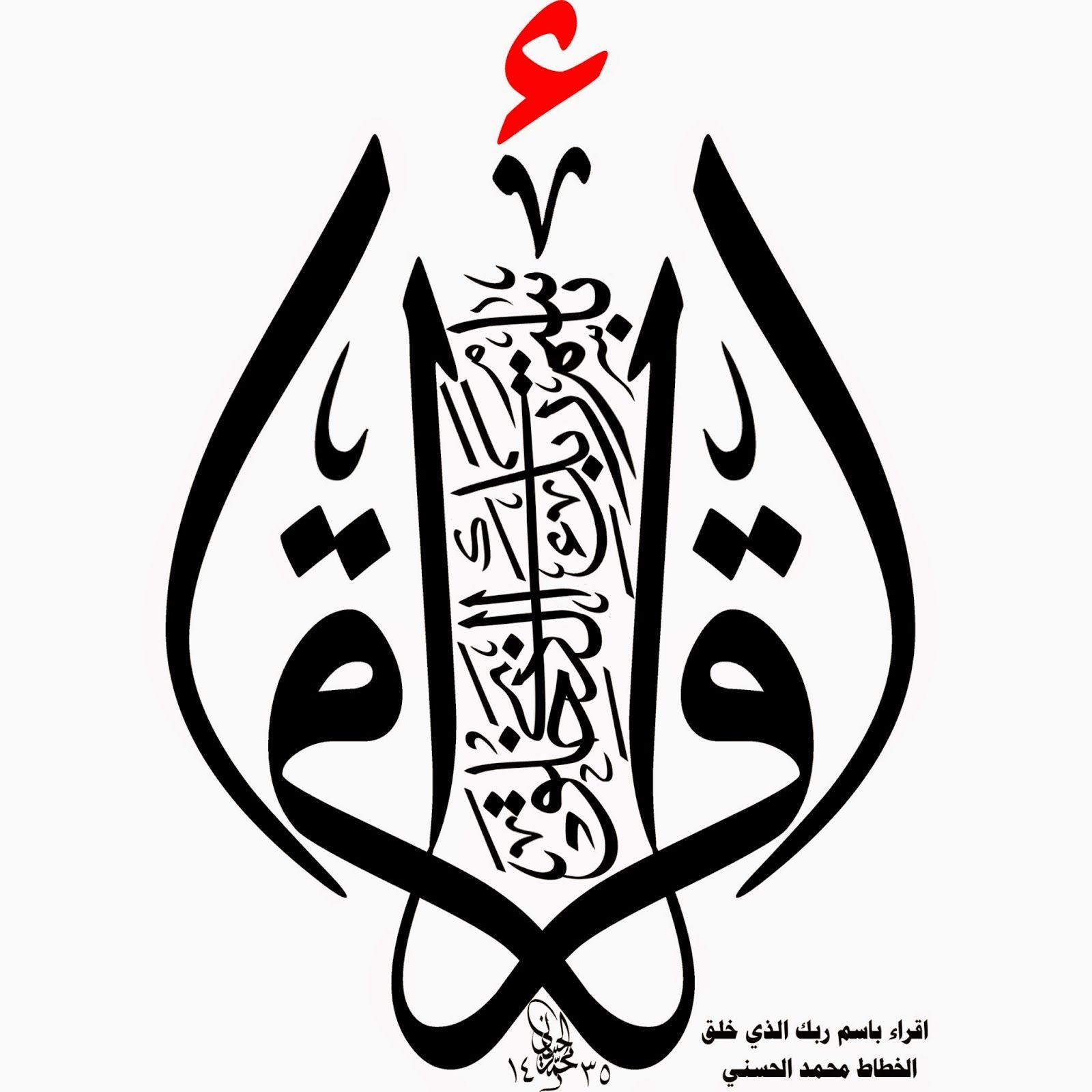 Desertrose Islamic Calligraphy Art Islamic Art Calligraphy