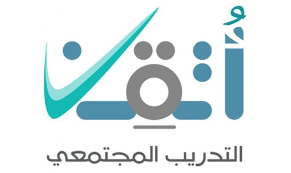 تقنية جدة للبنات تعلن بدأ التسجيل في برامج أتقن في مرحلته الخامسة صحيفة وظائف الإلكترونية Company Logo Vimeo Logo Logos
