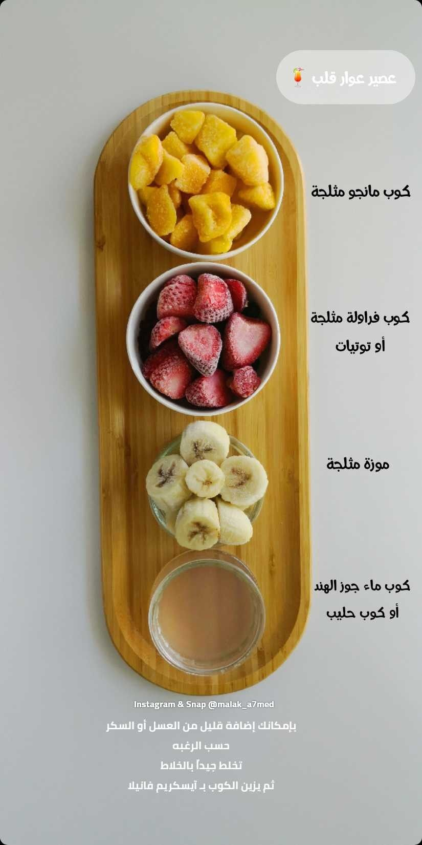 عصير عوار قلب Healthy Juice Smoothie Food Instagram Instagram Photo
