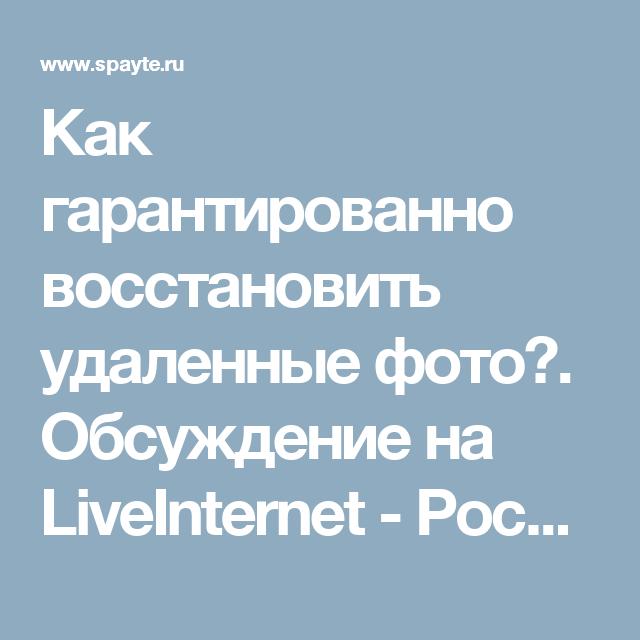 Как гарантированно восстановить удаленные фото?. Обсуждение на LiveInternet - Российский Сервис Онлайн-Дневников