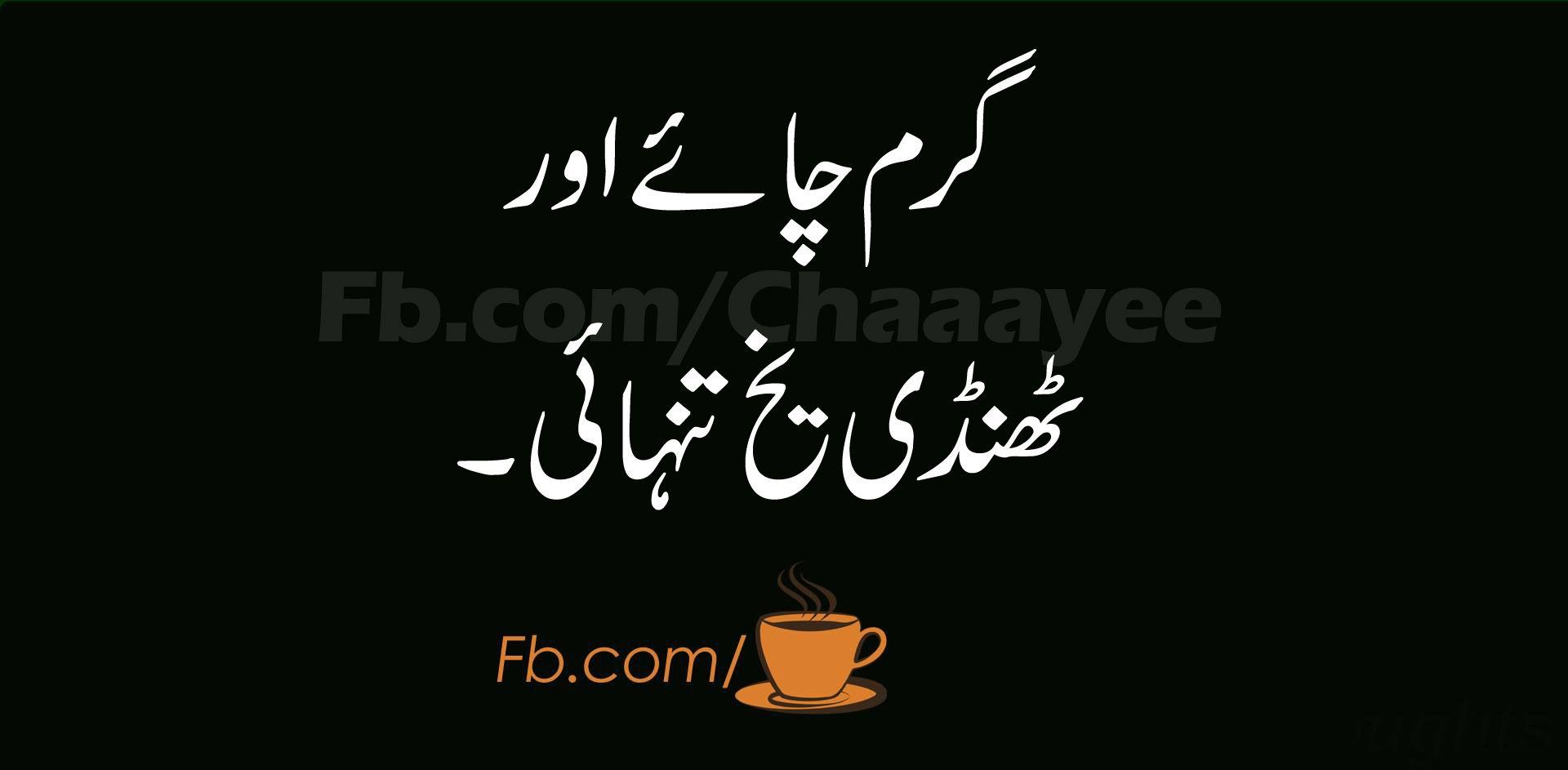 #Chaaayee #Tea #quotes #Urdu #چائےوالا #چائے http://Fb.com ...
