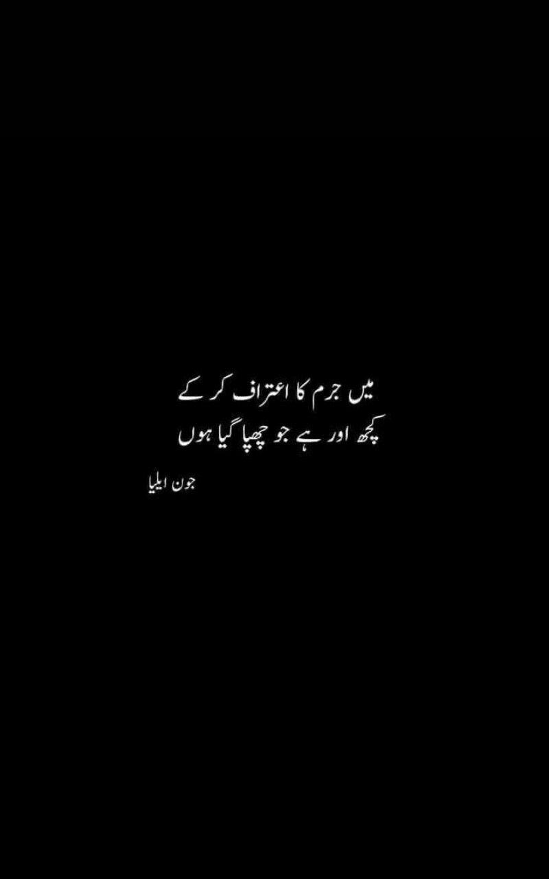 Soul Poetry, Urdu Poetry, Lyric Quotes