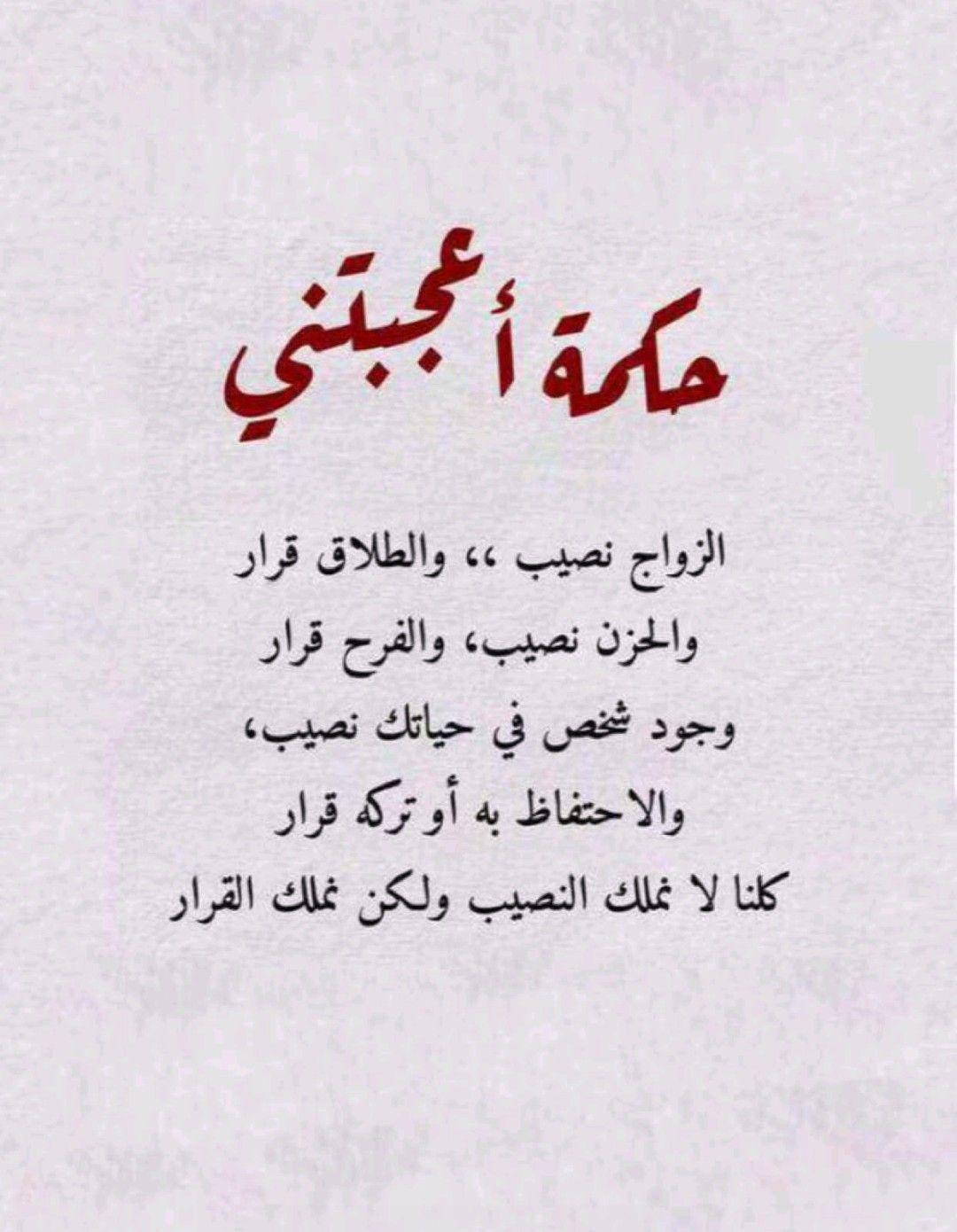 بالقرار نغير الواقع Words Quotes Inspirational Quotes Funny Arabic Quotes