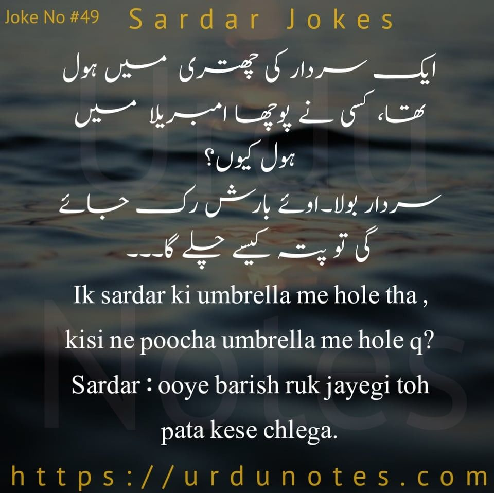 Urdu Lateefay English Jokes Jokes Jokes Images