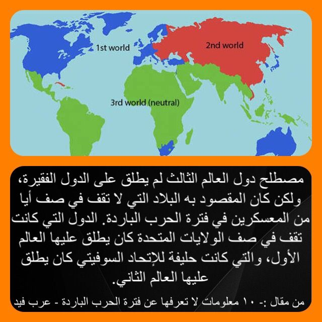 مصطلح دول العالم الثالث لم يطلق على الدول الفقيرة ولكن كان المقصود به البلاد التي لا تقف في صف أيا من المعسكرين في فترة الحرب الب Education Did You Know World