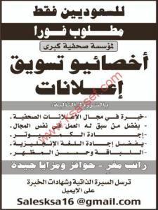 مطلوب اخصائيو تسويق اعلانات للسعوديين فقط Boarding Pass Mobile Boarding Pass