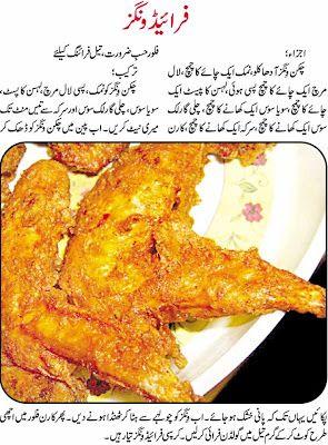 Fried Chicken Wings Urdu Lifestyle Fashion Health And Beauty Fried Chicken Wings Chicken Wings Fried Chicken