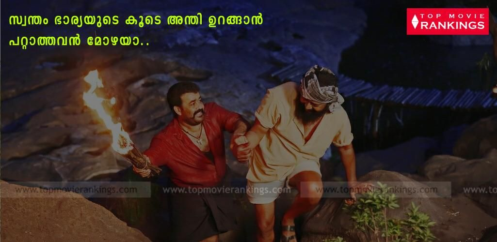 funny dialogue between lal and mohanlal pulimurugan