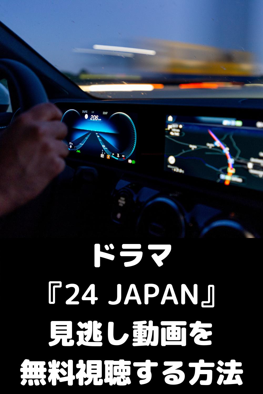 Japan 見逃し 24