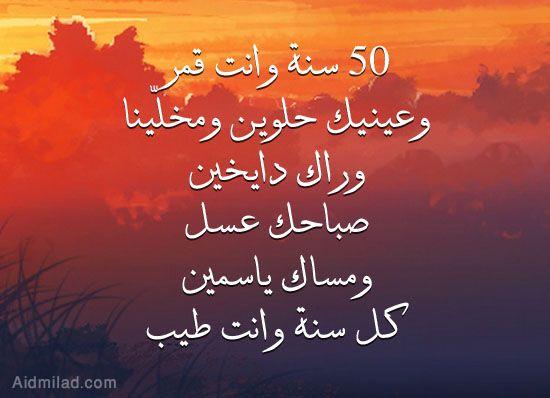 50 سنة وانت قمر وعينيك حلوين ومخلينا وراك دايخين Calligraphy Arabic Calligraphy