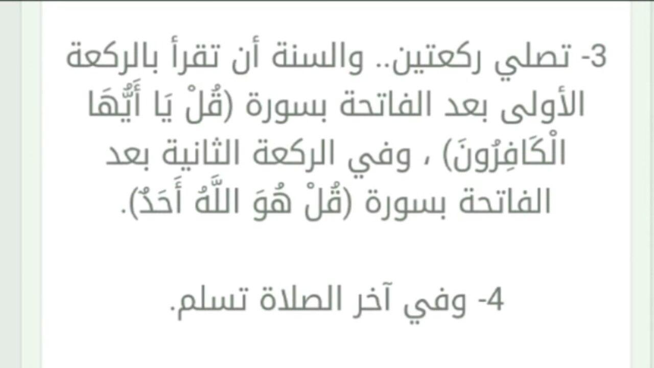 ايات صلاة الاستخارة Islamic Inspirational Quotes Inspirational Quotes Arabic Quotes