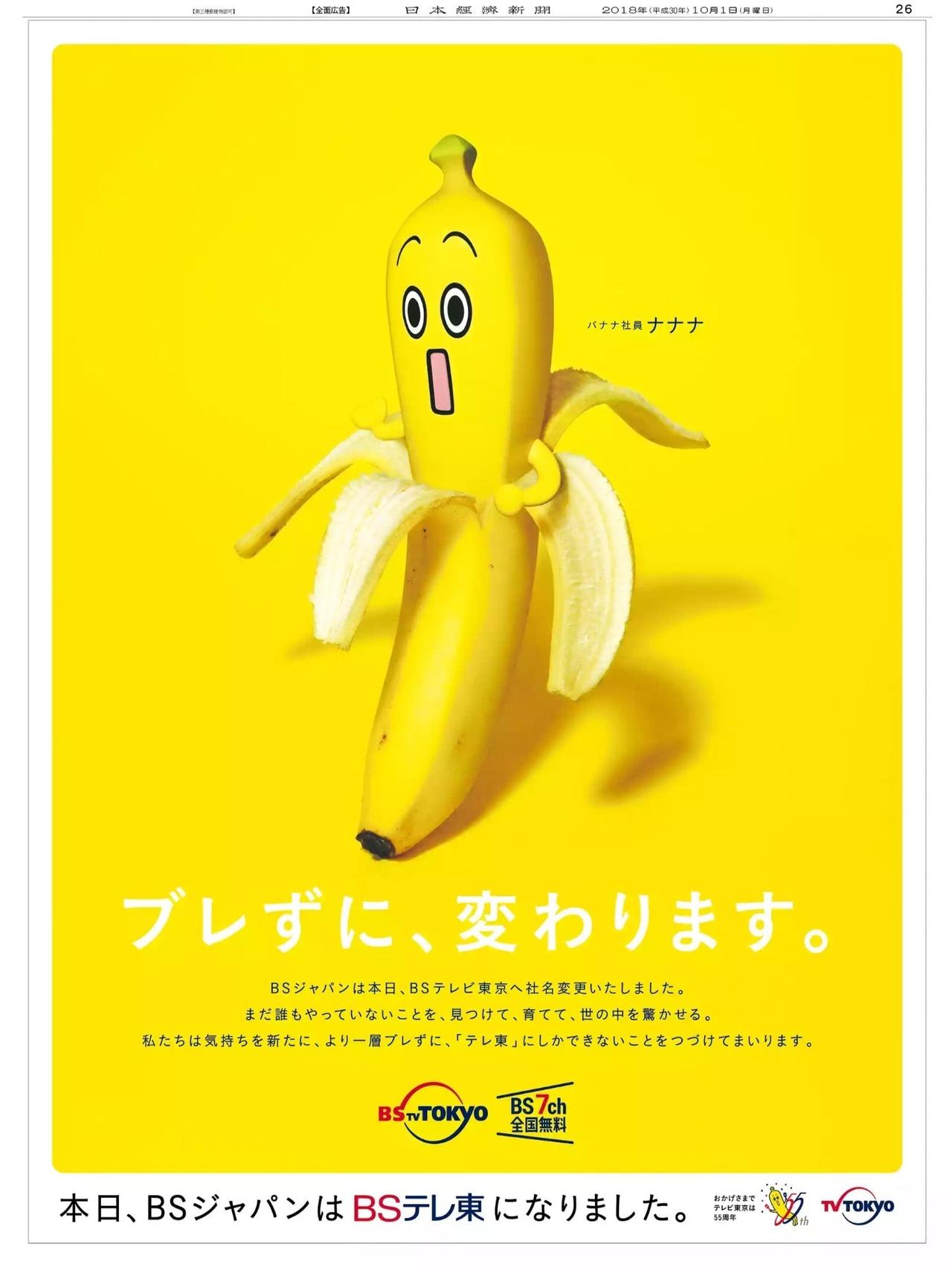 東京 aska テレビ