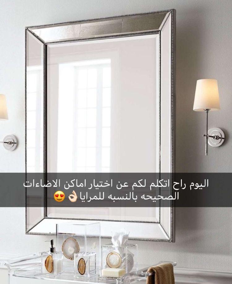 Pin By اثير On أفكار تصميم تسريحه Home Organization Home Decor Framed Bathroom Mirror