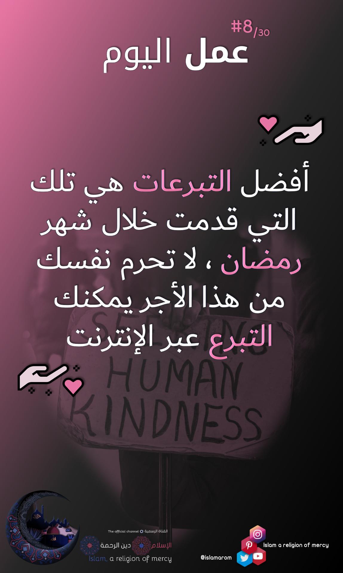 Pin On Good Deeds Ramadan 1441 الأعمال الصالحة رمضان