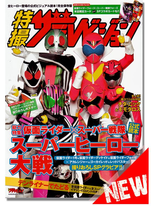 Kamen Rider X Super Sentai Super Hero Taisen Official Book