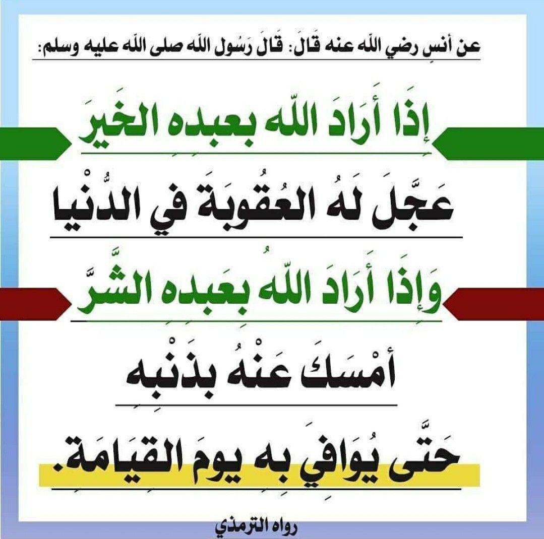 أحاديث الرسول صلى الله عليه وسلم Islamic Quotes Words Quotes Ahadith