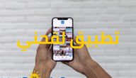ماهو تطبيق لقحني و كيفية تحميل التطبيق Digital Digital Watch