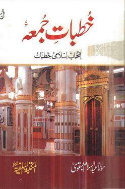 Khutbat E Juma Intakhab Islami Khutbat Books Free Download Pdf Pdf Books Download Best Islamic Books