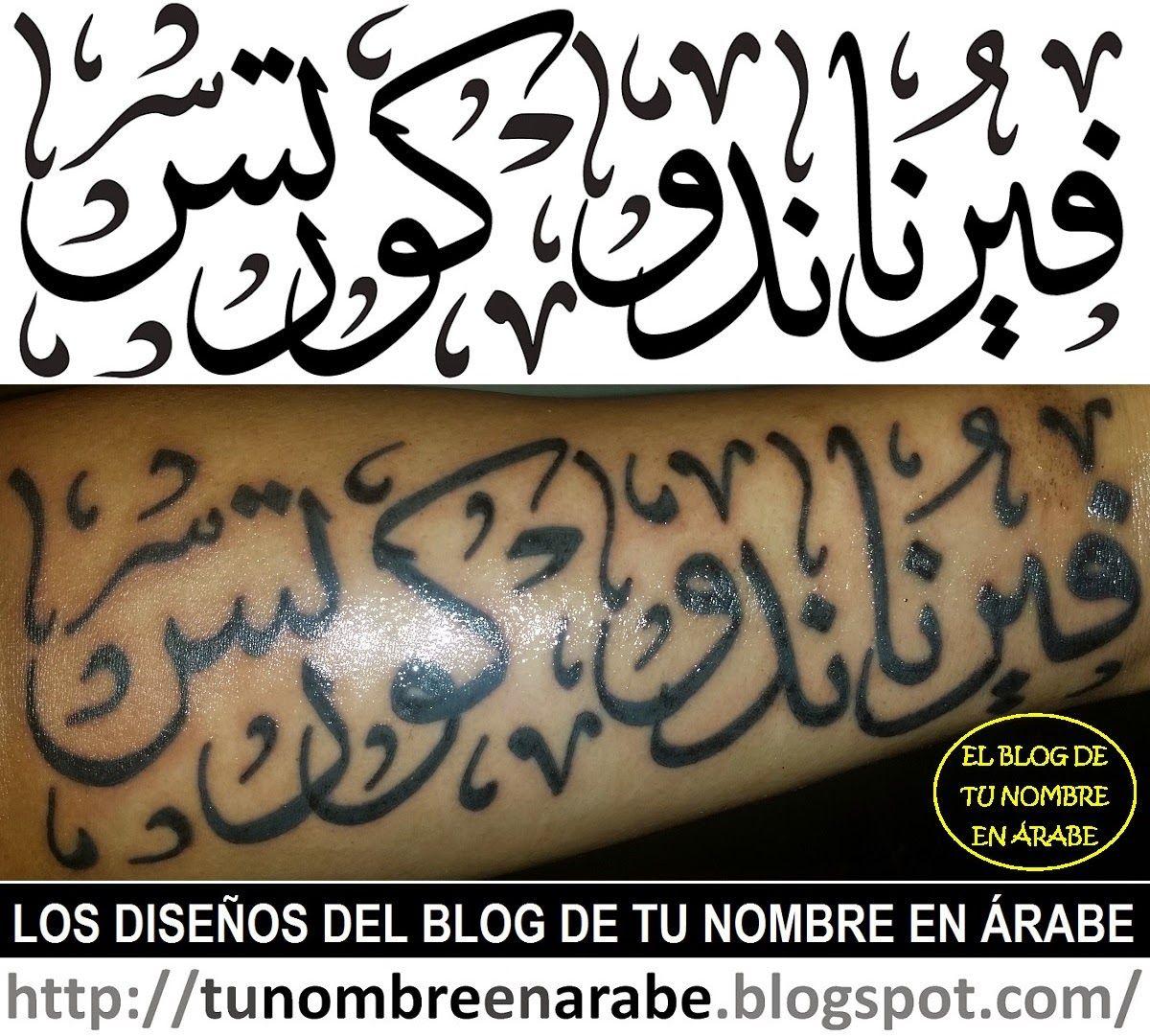 Diseos de Tatuajes nombres en Arabe Tu nombre en rabe