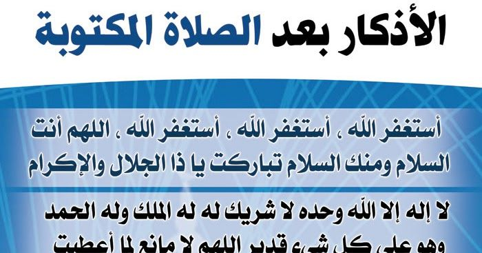 الاذكار بعد الصلاة المكتوبة لكل مسلم Social Security Card Cards Person
