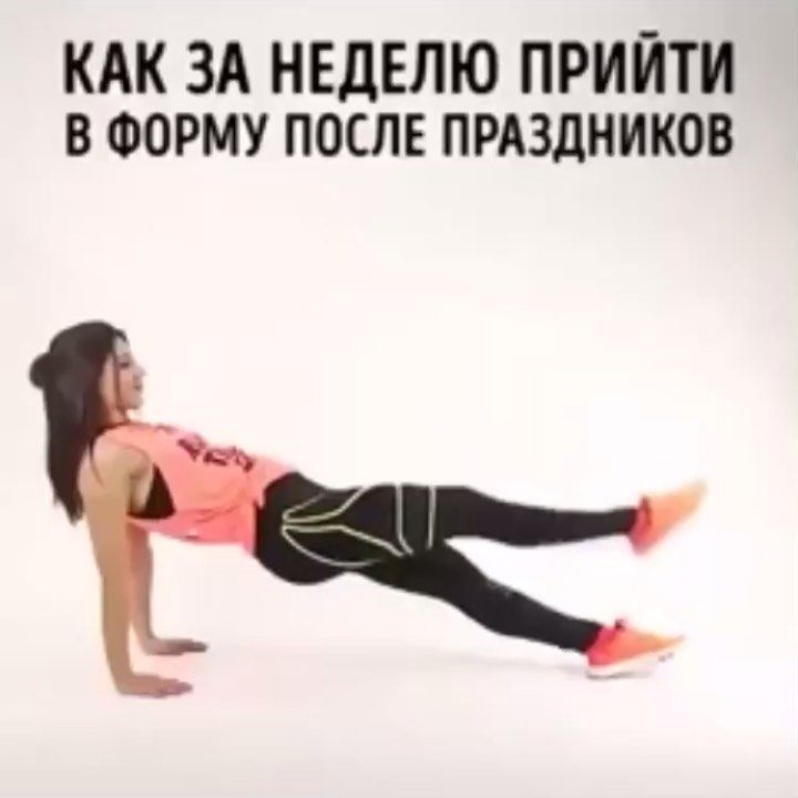 #спорт #здоровье #спорт💪 #fitnessmotivation #fitness #fitnessgirl #sport #sportgirl #motivation #eor...
