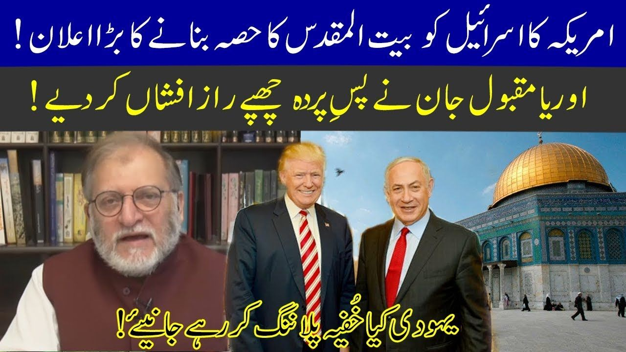 Orya Maqbool Jan's Analysis on International Scenario 02