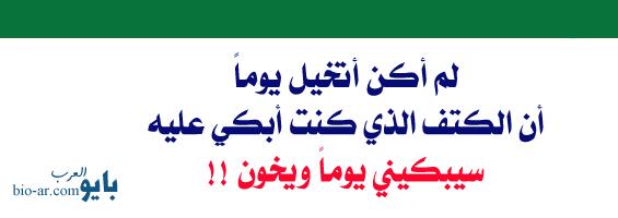 بايو خيانه 2016 بايو للانستقرام عن الخيانة بايو العرب Quotes Math Romantic