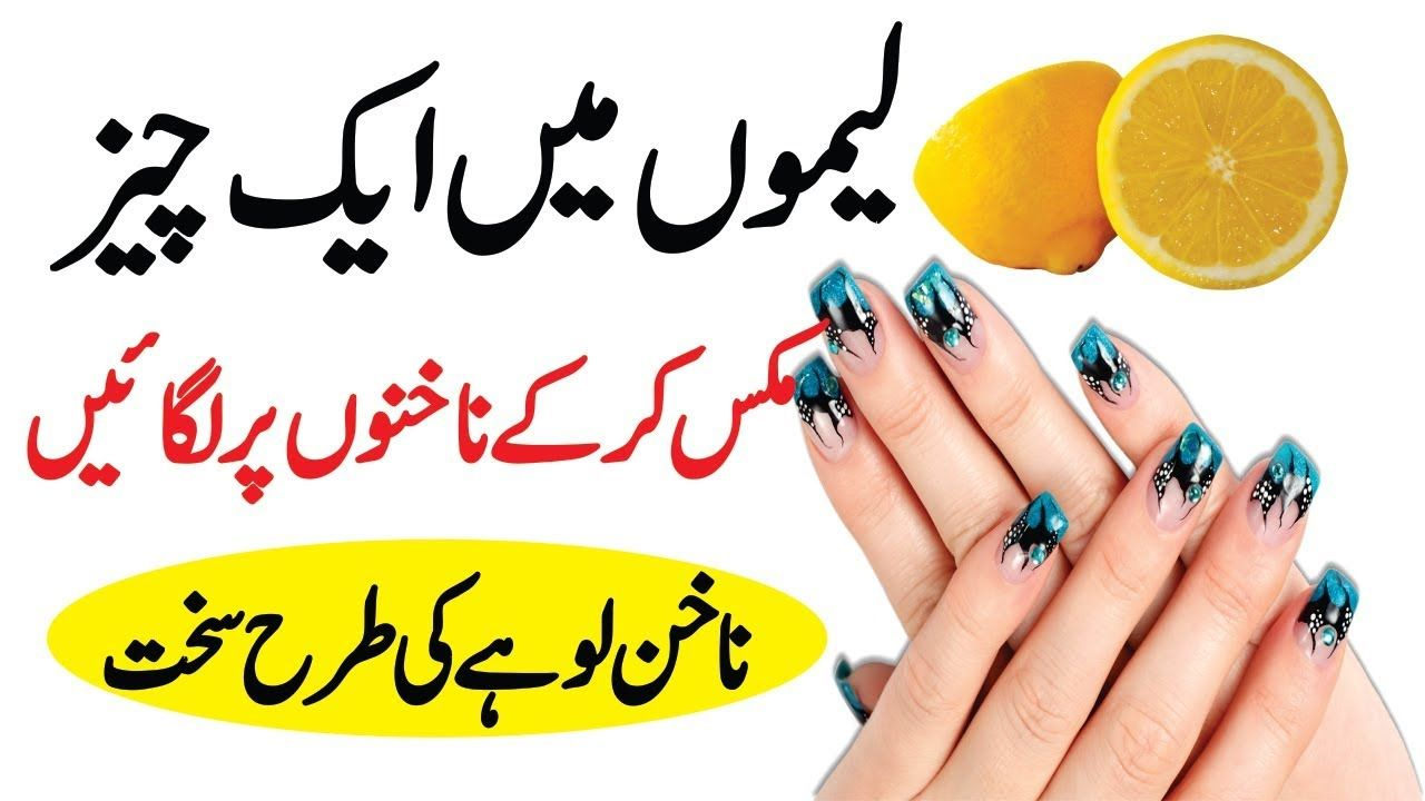 Beauty Tips For Nail In Urdu