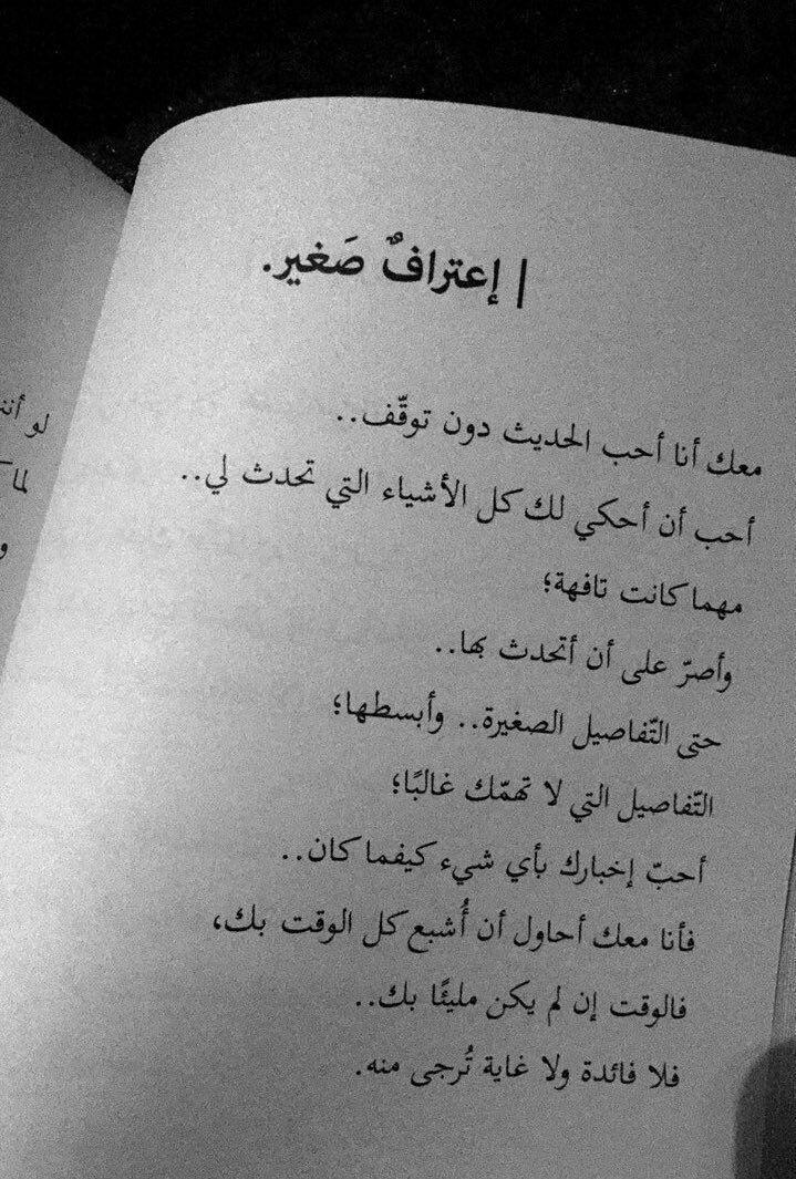 بين الحبيب والمحبوب رسالة إعتراف صغيرة Mixed Feelings Quotes Talking Quotes Short Quotes Love