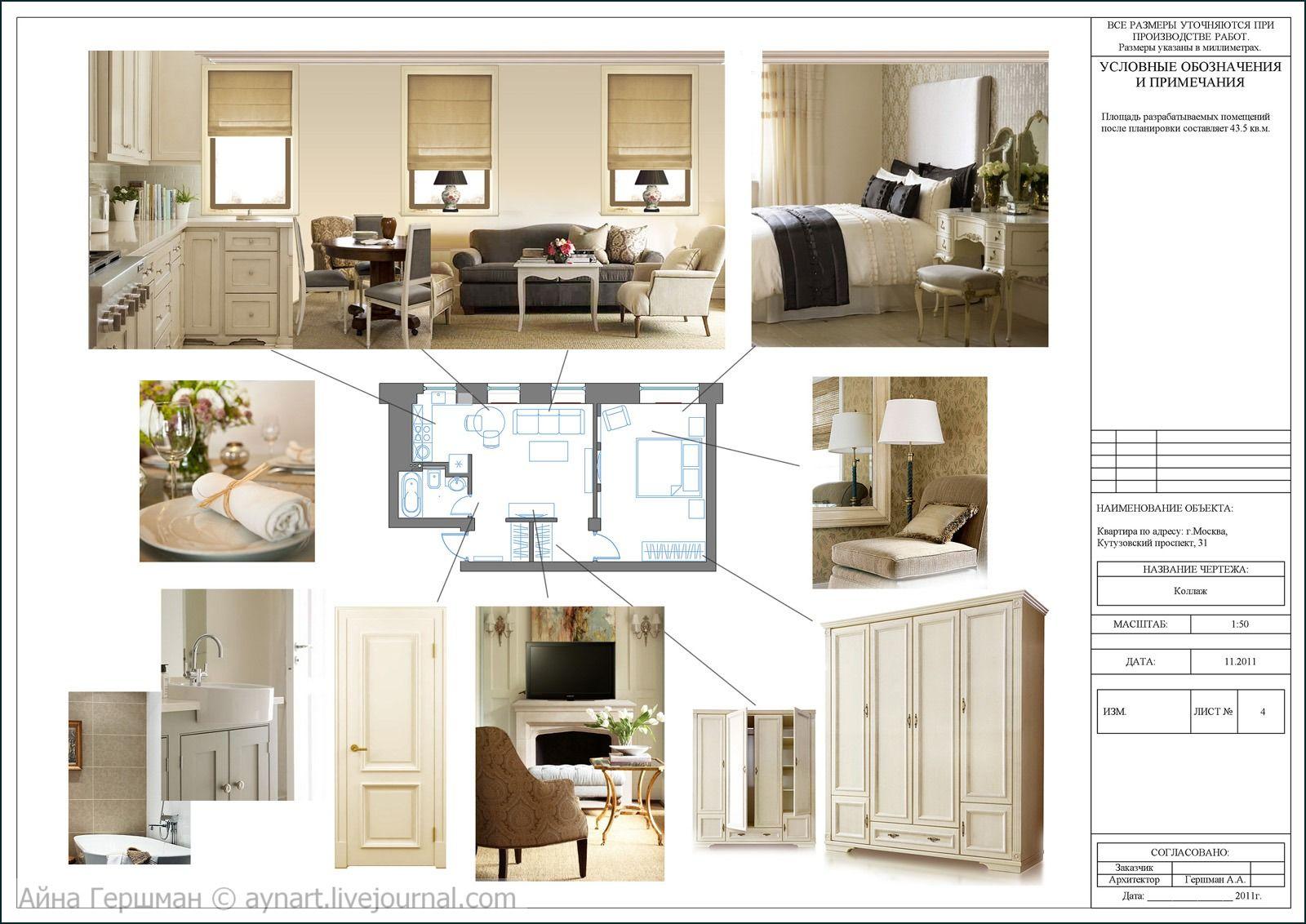 Design Layout Interior Design Boards Interior Presentation Layout Design