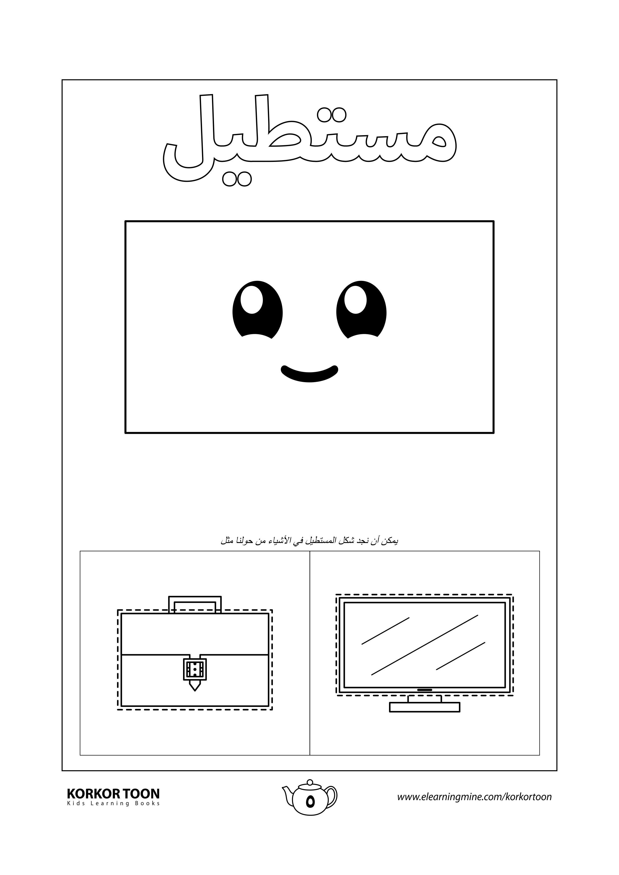 كتاب تلوين الأشكال الهندسية تلوين شكل المستطيل صفحة 5 Abc Coloring Pages Coloring Books Kids Coloring Books