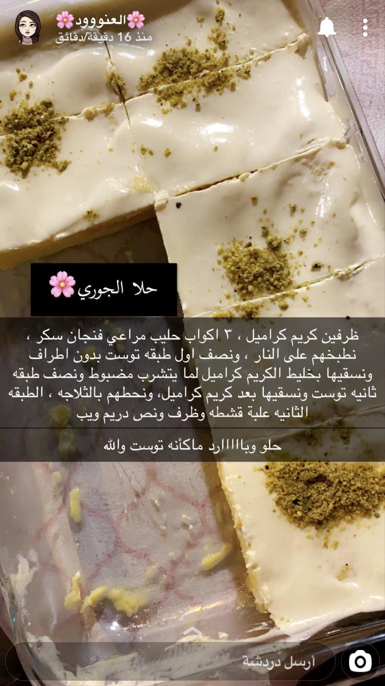 حلا بارد Food Drinks Dessert Yummy Food Dessert Food Receipes