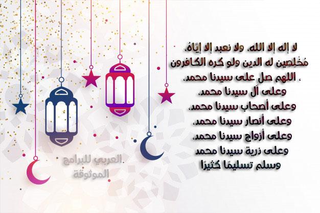 تكبيرات عيد الفطر 2020 كاملة من الحرم المكي بالصوت Mp3 تكبيرات العيد مكتوبة Eid Al Fitr In 2020 Word Search Puzzle Words