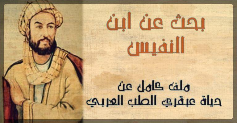 بحث عن ابن النفيس ملف كامل عن حياة عبقري الطب العربي أبحاث نت Historical Figures Historical